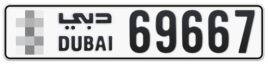 * 69667 - Plate numbers for sale in Dubai