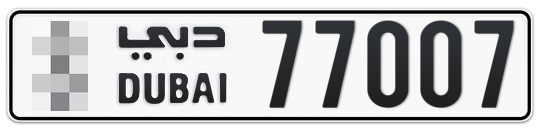 * 77007 - Plate numbers for sale in Dubai