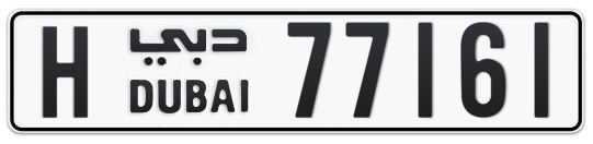H 77161 - Plate numbers for sale in Dubai