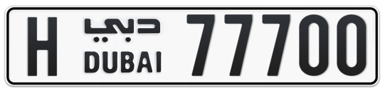 H 77700 - Plate numbers for sale in Dubai