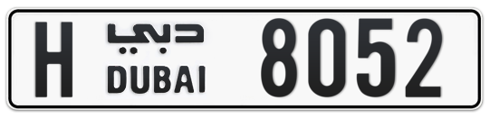 H 8052 - Plate numbers for sale in Dubai