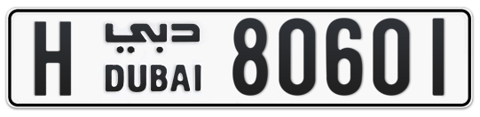 H 80601 - Plate numbers for sale in Dubai