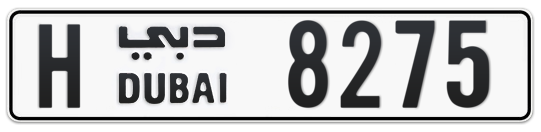 H 8275 - Plate numbers for sale in Dubai