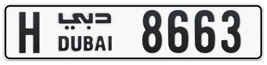 H 8663 - Plate numbers for sale in Dubai
