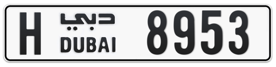 H 8953 - Plate numbers for sale in Dubai