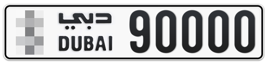 * 90000 - Plate numbers for sale in Dubai