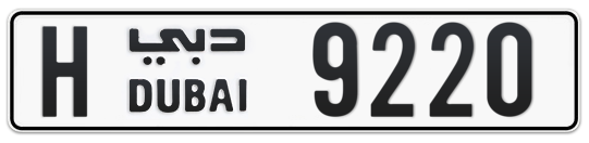 H 9220 - Plate numbers for sale in Dubai