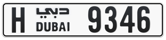 H 9346 - Plate numbers for sale in Dubai