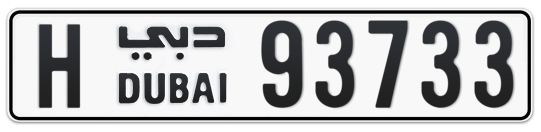 H 93733 - Plate numbers for sale in Dubai