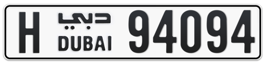H 94094 - Plate numbers for sale in Dubai