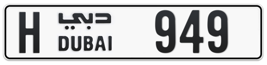 H 949 - Plate numbers for sale in Dubai