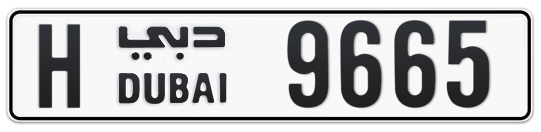 H 9665 - Plate numbers for sale in Dubai
