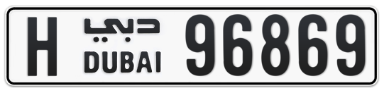 H 96869 - Plate numbers for sale in Dubai