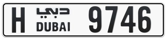 H 9746 - Plate numbers for sale in Dubai