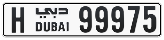 H 99975 - Plate numbers for sale in Dubai