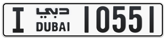 I 10551 - Plate numbers for sale in Dubai