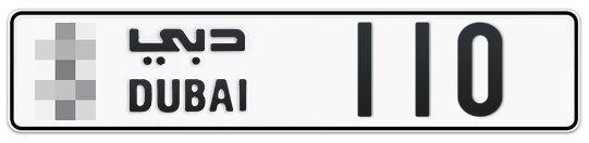 * 110 - Plate numbers for sale in Dubai