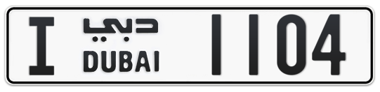 I 1104 - Plate numbers for sale in Dubai