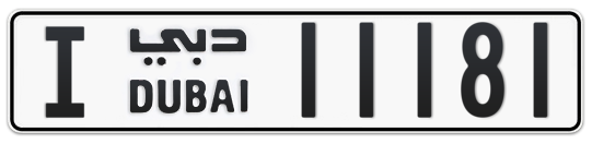I 11181 - Plate numbers for sale in Dubai
