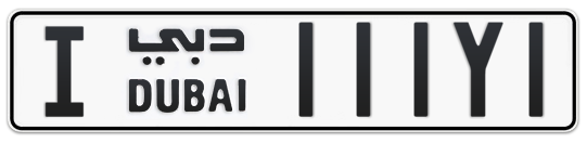 I 111Y1 - Plate numbers for sale in Dubai