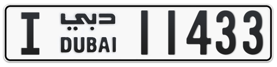 I 11433 - Plate numbers for sale in Dubai