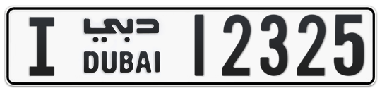 I 12325 - Plate numbers for sale in Dubai