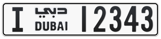 I 12343 - Plate numbers for sale in Dubai
