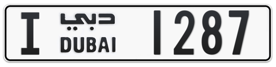 I 1287 - Plate numbers for sale in Dubai