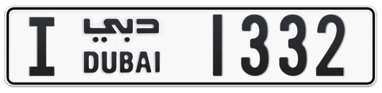 I 1332 - Plate numbers for sale in Dubai