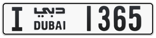 I 1365 - Plate numbers for sale in Dubai