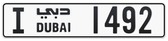 I 1492 - Plate numbers for sale in Dubai