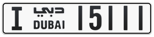 I 15111 - Plate numbers for sale in Dubai