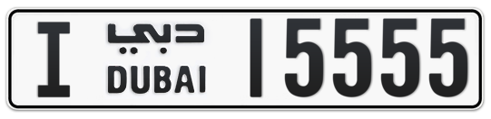 I 15555 - Plate numbers for sale in Dubai