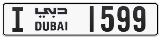 I 1599 - Plate numbers for sale in Dubai