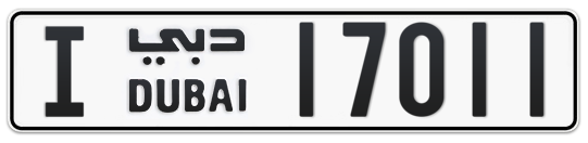 I 17011 - Plate numbers for sale in Dubai