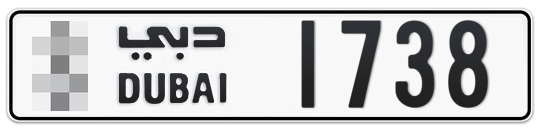 * 1738 - Plate numbers for sale in Dubai
