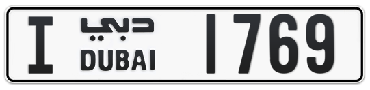 I 1769 - Plate numbers for sale in Dubai