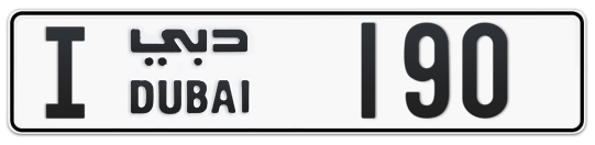 I 190 - Plate numbers for sale in Dubai