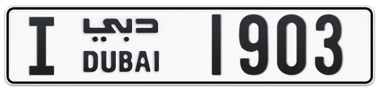 I 1903 - Plate numbers for sale in Dubai