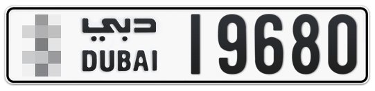 * 19680 - Plate numbers for sale in Dubai