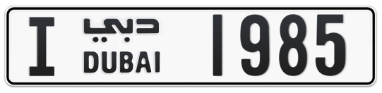 I 1985 - Plate numbers for sale in Dubai