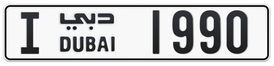 I 1990 - Plate numbers for sale in Dubai