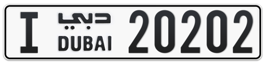 I 20202 - Plate numbers for sale in Dubai