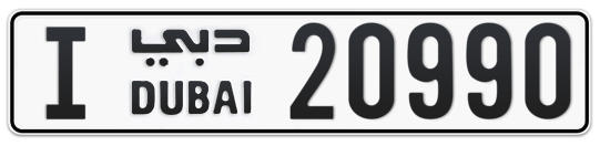 I 20990 - Plate numbers for sale in Dubai