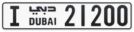 I 21200 - Plate numbers for sale in Dubai