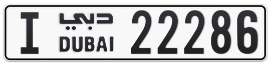 I 22286 - Plate numbers for sale in Dubai