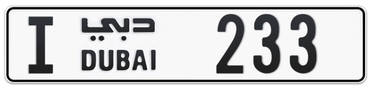 I 233 - Plate numbers for sale in Dubai