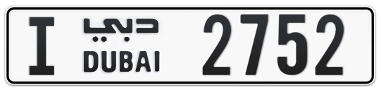I 2752 - Plate numbers for sale in Dubai