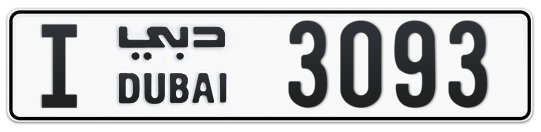 I 3093 - Plate numbers for sale in Dubai