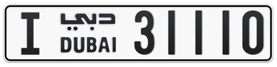 I 31110 - Plate numbers for sale in Dubai